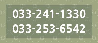 문의전화 033-241-1330